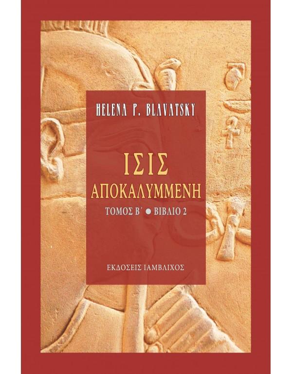 Ίσις Αποκαλυμμένη-Τόμος Β2