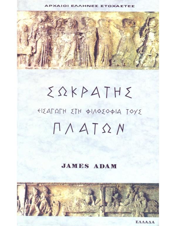 Σωκράτης - Πλάτων: Εισαγωγή ...