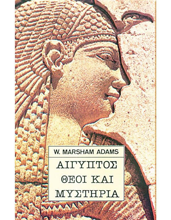 Αίγυπτος: Θεοί και Μυστήρια