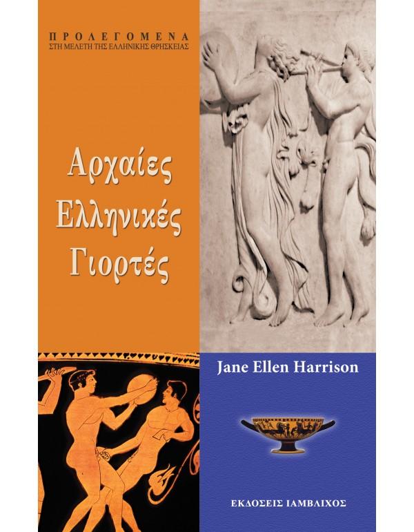 Αρχαίες Ελληνικές Γιορτές