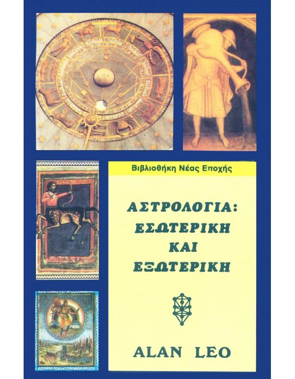 Αστρολογία: Εσωτερική και Ε...