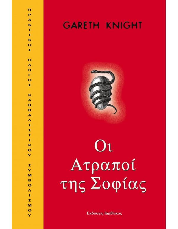 Οι Ατραποί της Σοφίας - Πρακ...
