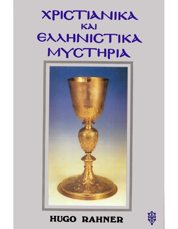 Χριστιανικά και Ελληνιστικ...
