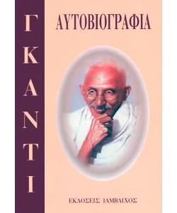 Μαχάτμα Γκάντι: Αυτοβιογρα�...