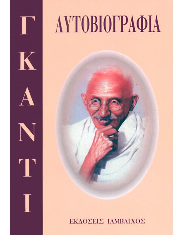 Μαχάτμα Γκάντι: Αυτοβιογραφία