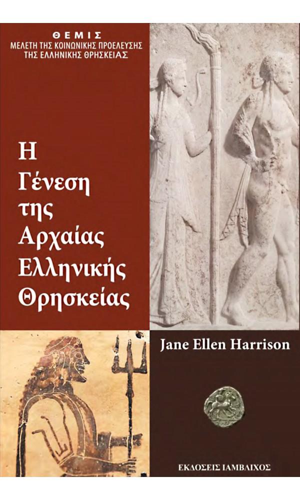 Η Γένεση της Αρχαίας Ελληνι...
