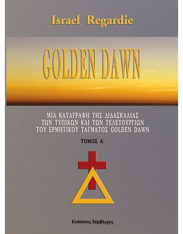 Golden Dawn - Μία καταγραφή της διδασκαλίας, των τυπικών και των τελετουργιών - τ.Α