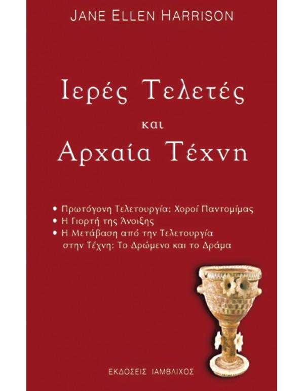 Ιερές Τελετές και Αρχαία Τέχνη