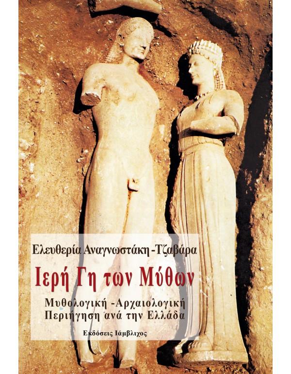 Ιερή Γη των Μύθων: Μυθολογι�...