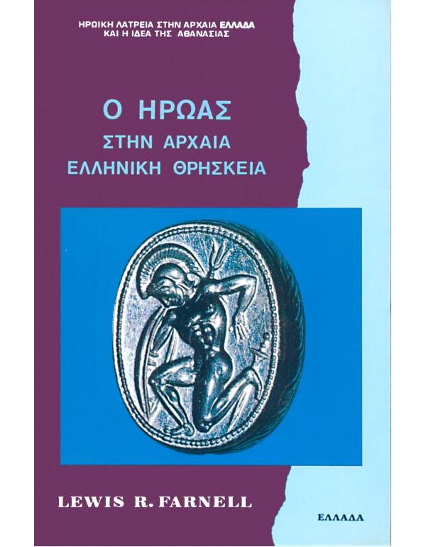 Ο Ήρωας στην Αρχαία Ελληνικ...