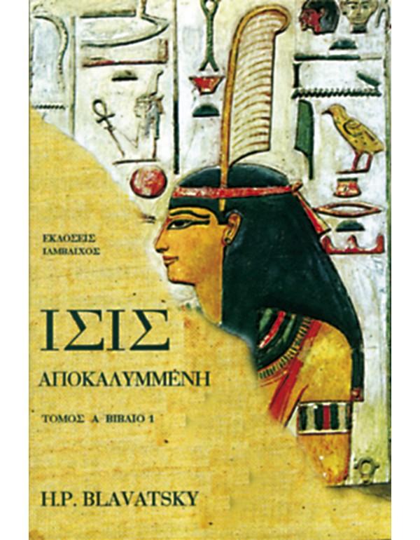 Ίσις Αποκαλυμμένη-Τόμος Α1