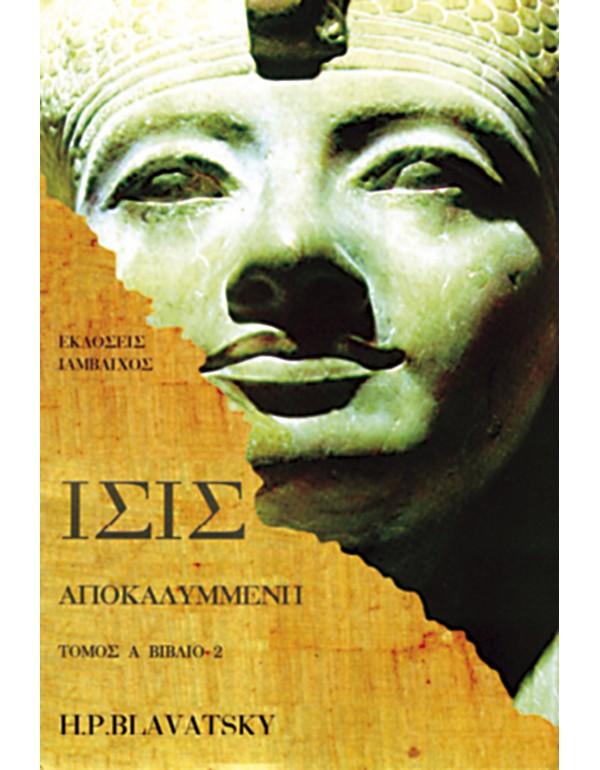 Ίσις Αποκαλυμμένη-Τόμος Α2