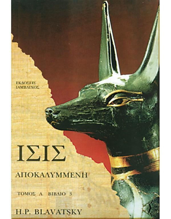 Ίσις Αποκαλυμμένη-Τόμος Α3