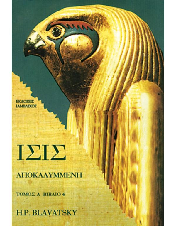 Ίσις Αποκαλυμμένη-Τόμος Α4