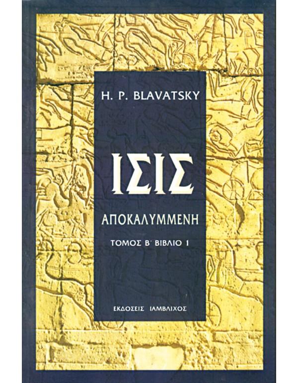 Ίσις Αποκαλυμμένη-Τόμος Β1