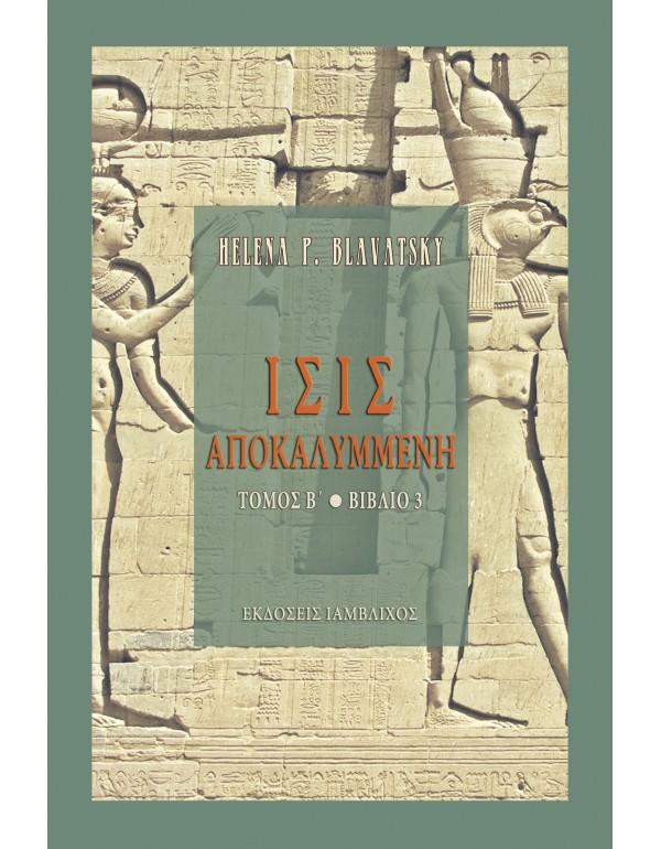 Ίσις Αποκαλυμμένη-Τόμος Β3