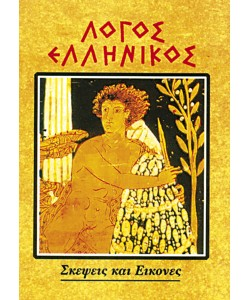 Λόγος Ελληνικός