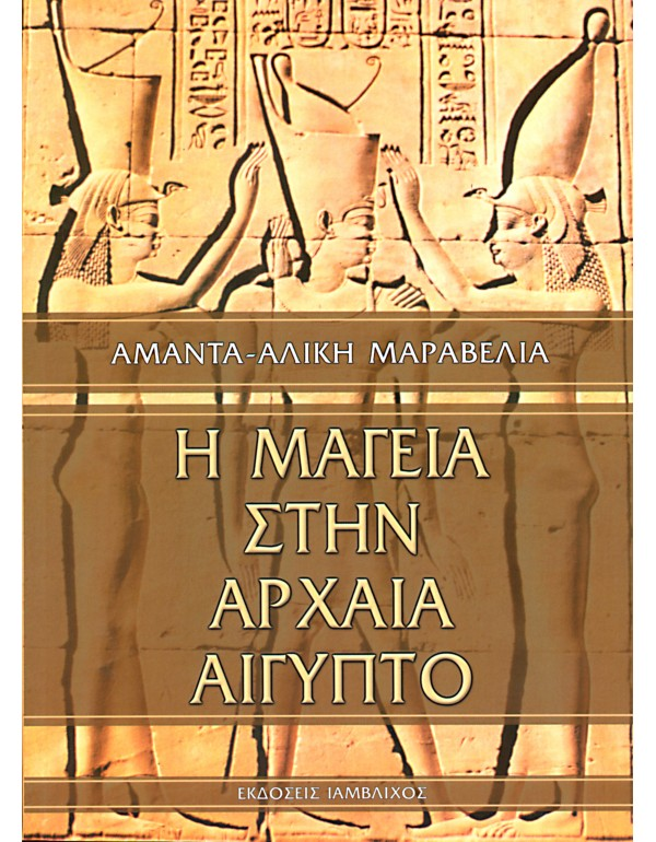 Μαγεία στην Αρχαία Αίγυπτο