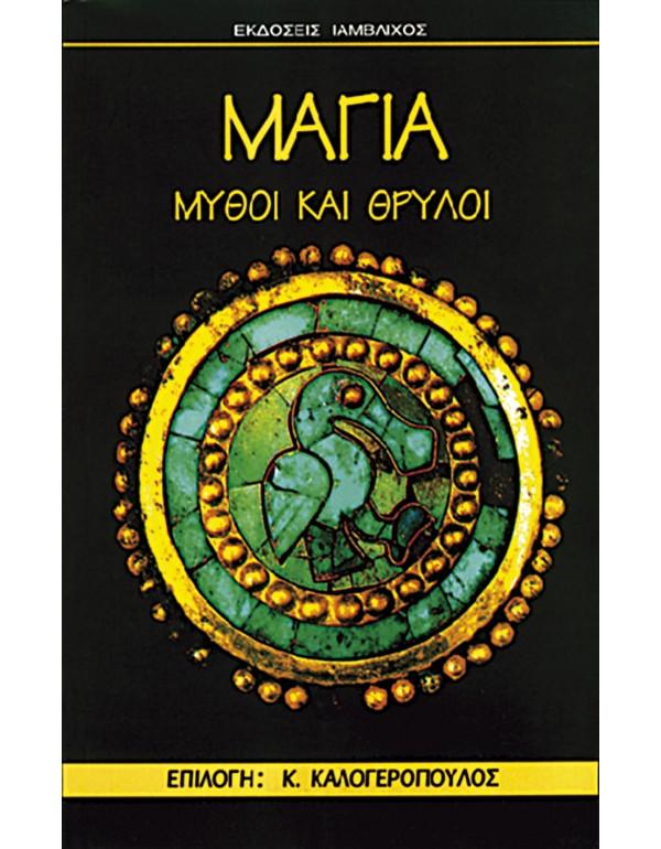Μάγια: Μύθοι και Θρύλοι
