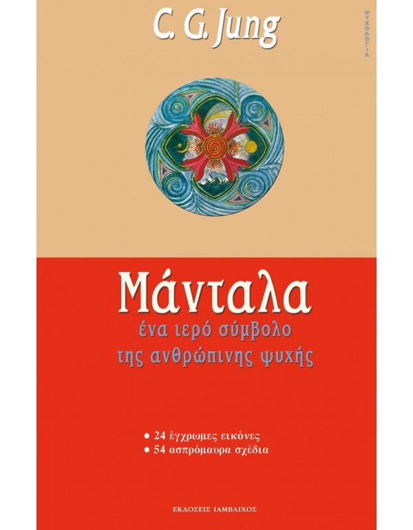 Μάνταλα: Ένα Ιερό Σύμβολο της Ανθρώπινης Ψυχής