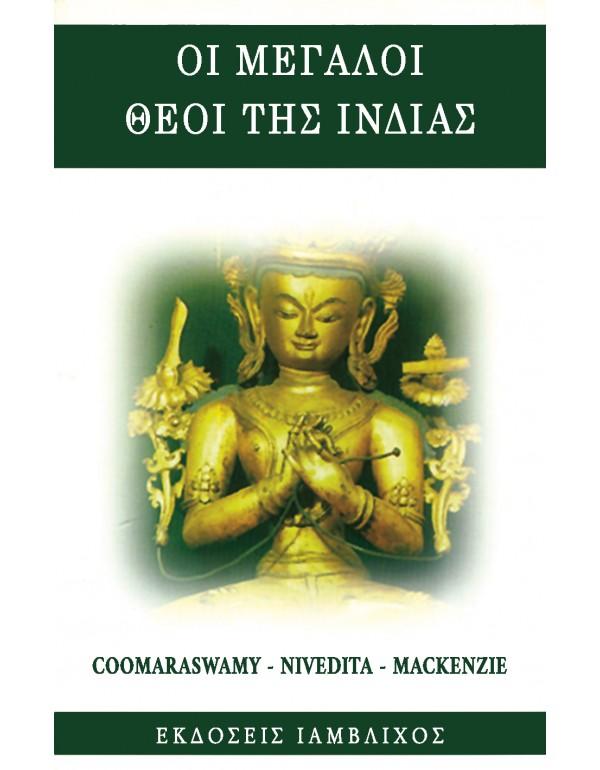 Οι Μεγάλοι Θεοί της lνδίας