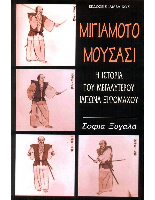 Μιγιαμότο Μουσάσι