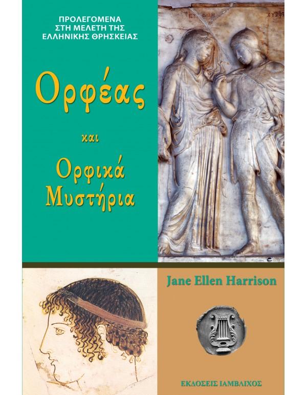 Ορφέας και Ορφικά Μυστήρια