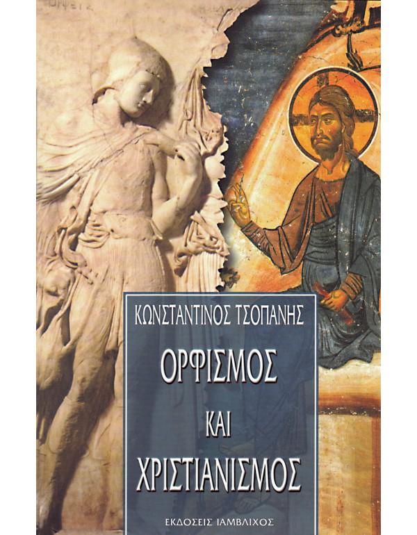 Ορφισμός και Χριστιανισμός