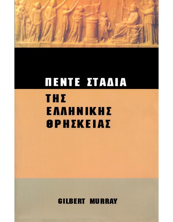 Πέντε Στάδια της Ελληνικής ...