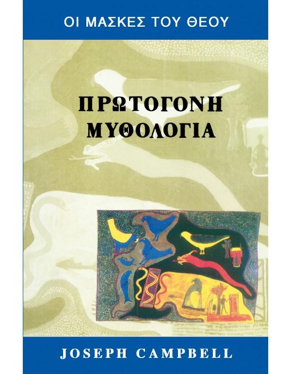 Οι Μάσκες του Θεού (Πρωτόγονη Μυθολογία - Τομ. Α)