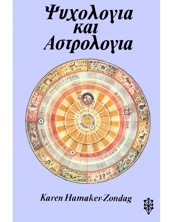 Ψυχολογία και Αστρολογία