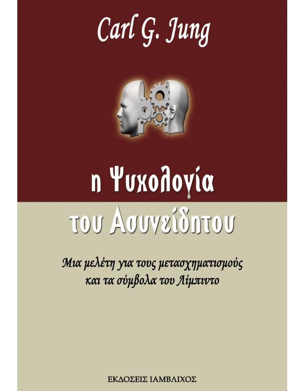 Η Ψυχολογία του Ασυνείδητου