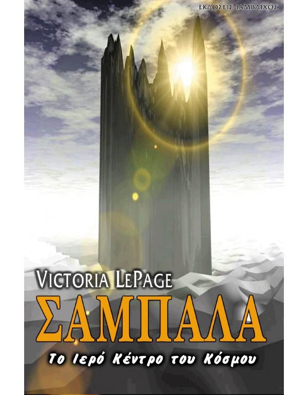 Σαμπάλα: Η Ιερή Πόλη