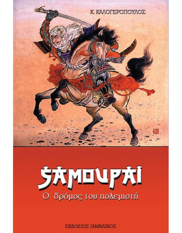 Σαμουράι: Ο Δρόμος του Πολε�...