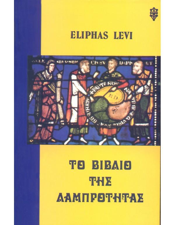 Το Βιβλίο της Λαμπρότητας