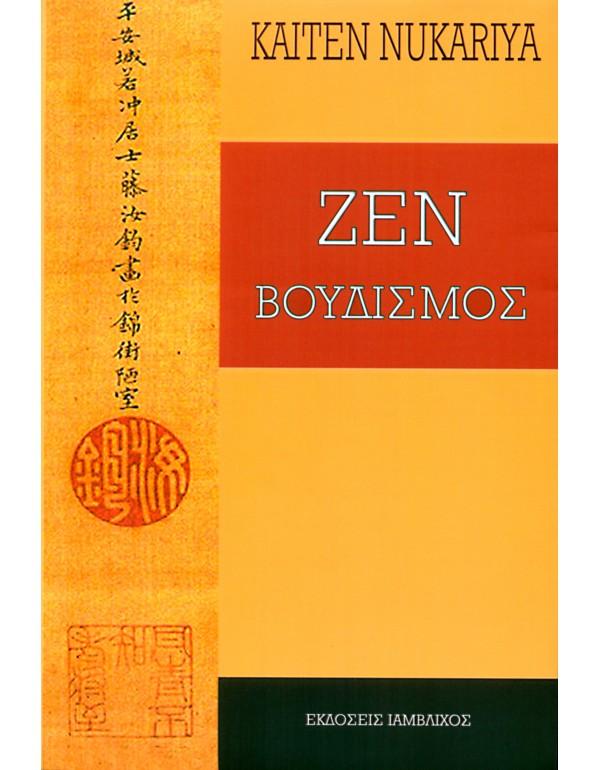 Ζεν-Βουδισμός