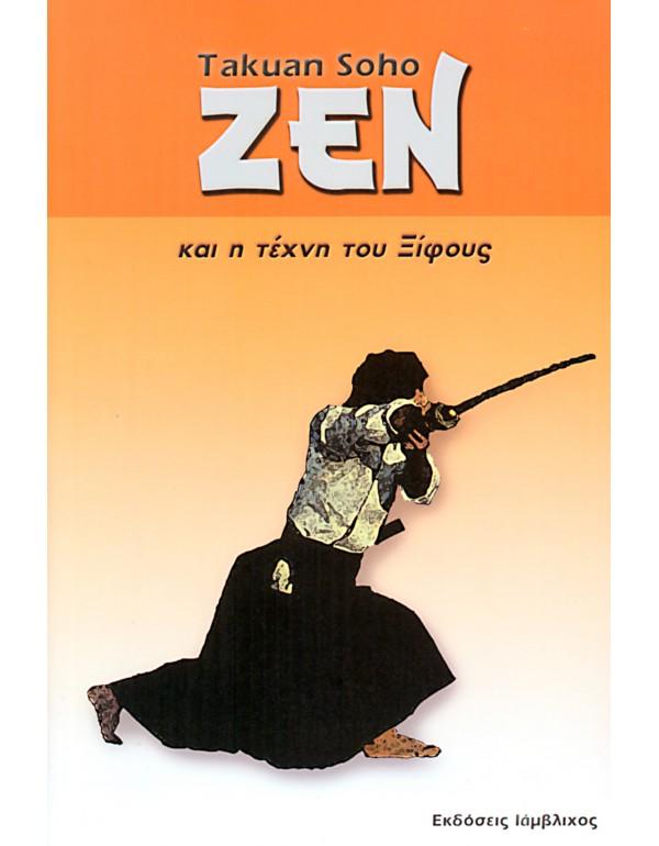 Ζεν και η Τέχνη του Ξίφους