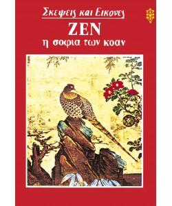 Ζεν: Η Σοφία των Κόαν